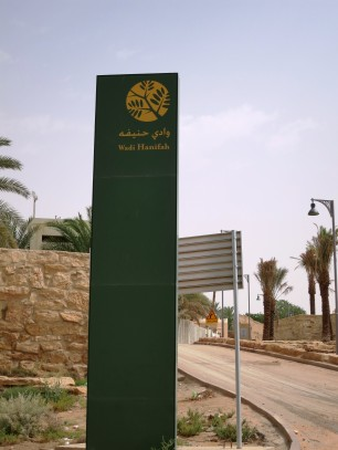 Welcome to Wadi Hanifa, one of the most beautiful parts of Riyadh