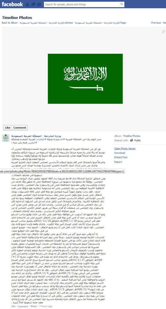 The Saudi Ministry of Foreign Affairs announced the pullout of the three ambassadors via its Facebook page before the story broke in the traditional media