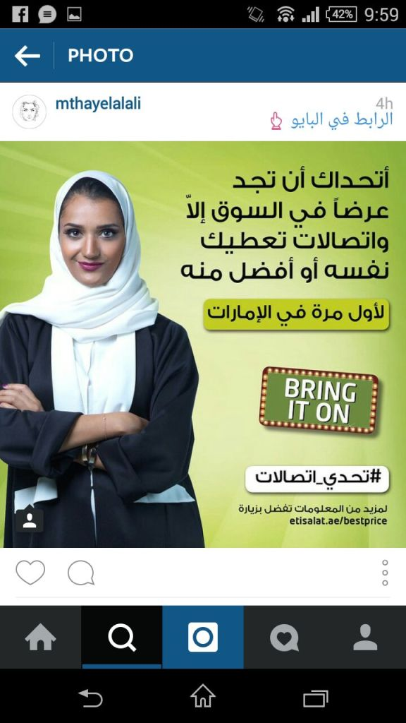 But now Emirati social media celebrity Mthayel Al Ali is also an Etisalat fan