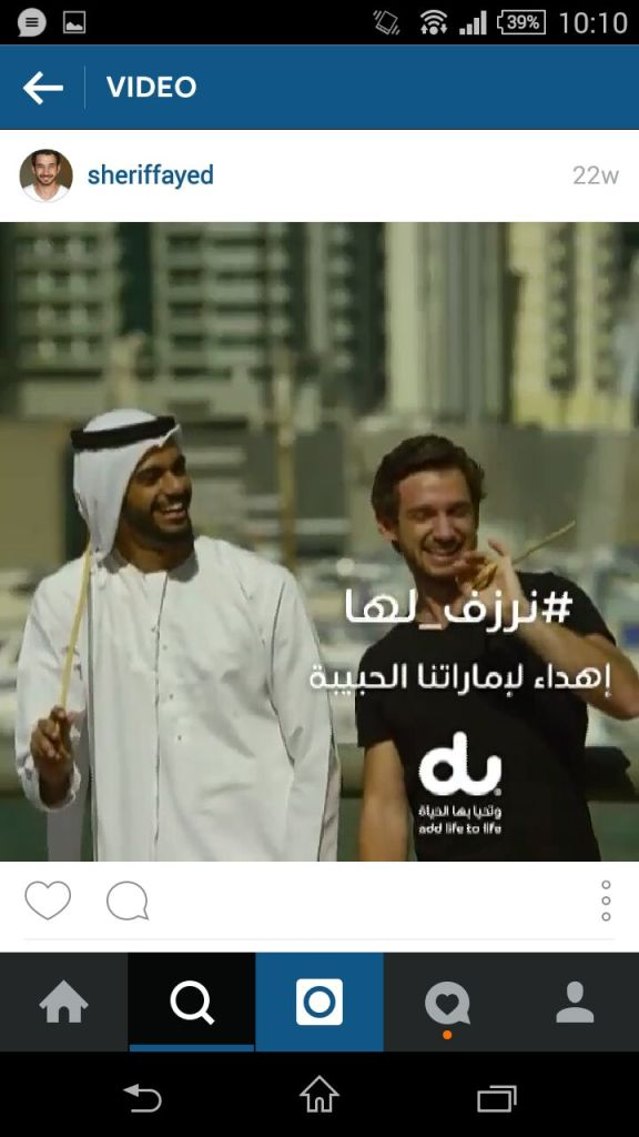Egyptian footballer and model Sherif Fayed was part of Du's marketing before his switch to Etisalat