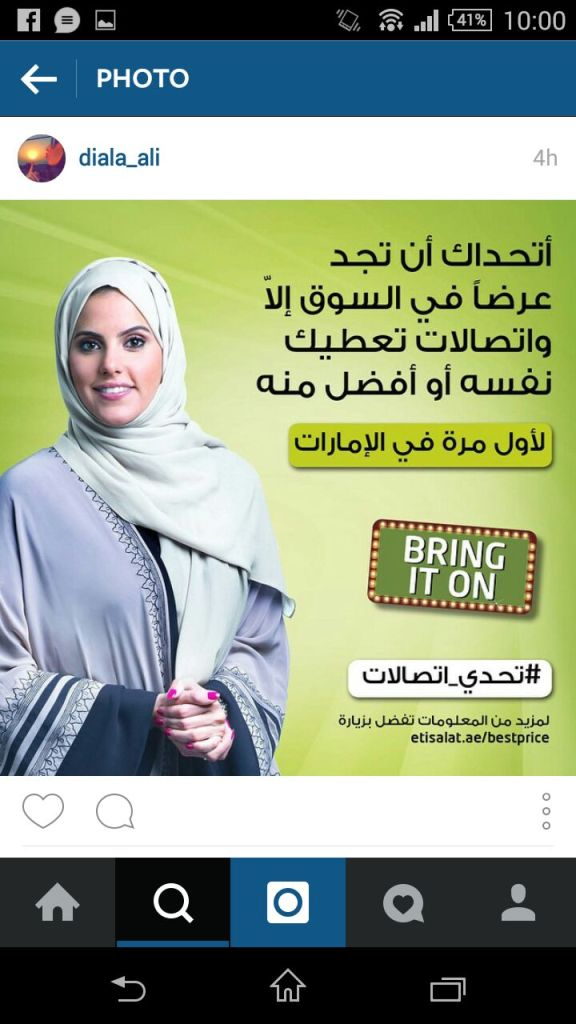 From blue to green - UAE media personality Diala Ali shows her support for the #Etisalat Challenge
