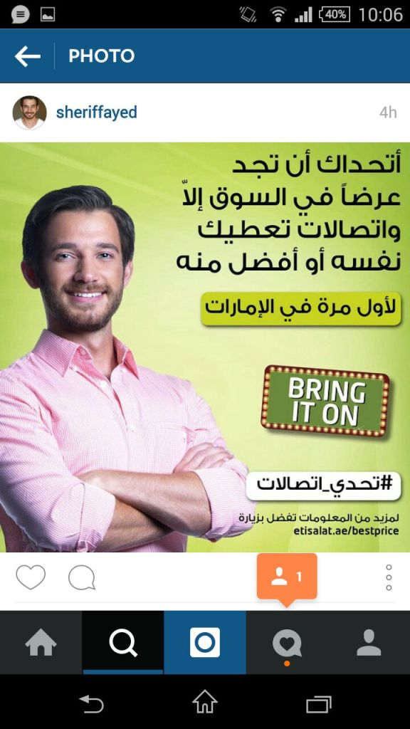 Egyptian footballer and model Sherif Fayed is also a fan of green as he shifts to #EtisalatChallenge
