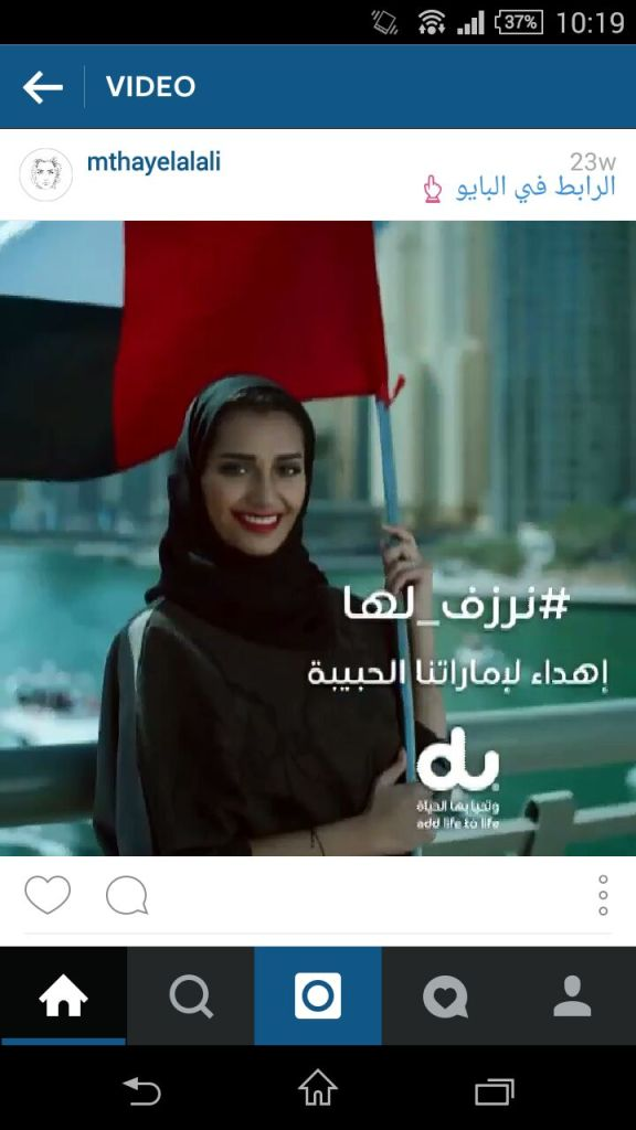 Emirati social media celebrity Mthayel Al Ali was a Du supporter