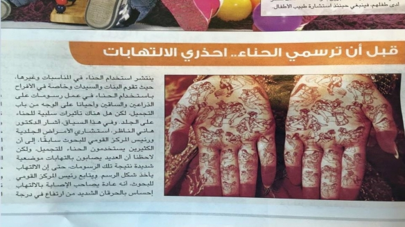 Al Sharq's choice of imagery  for henna tattoos really couldn't have been worse. But where did they find the image?