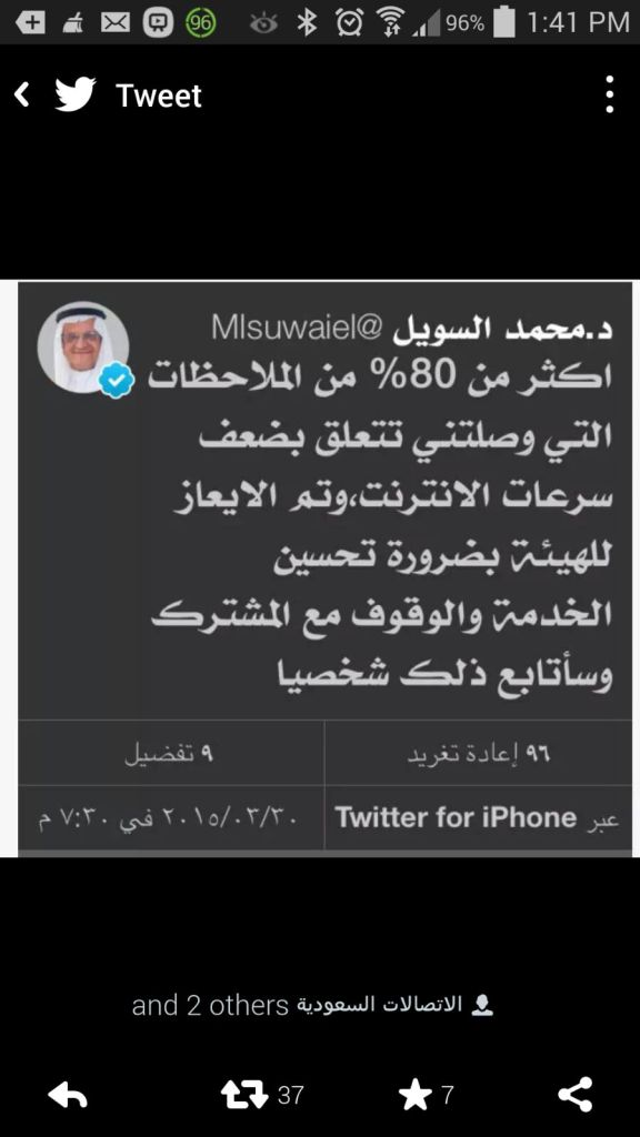 Saudi's Minister for Telecommunication, Dr AlSuwaiel, has previously tweeted about the need to improve services in Saudi Arabia.