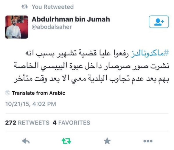 Abdulrahman shared on Twitter the news that McDonalds had made an allegation of defamation against him. Defamation is a criminal offense in Saudi Arabia
