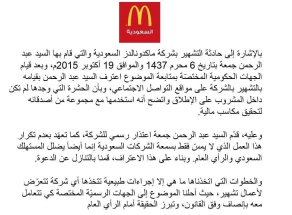 McDonalds issued a statement