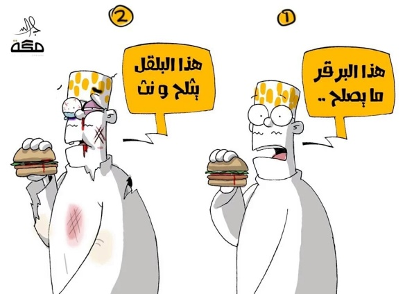 Makkah Daily's Abdullah Bin Jaber parodied the story in typical fashion by lampooning McDonalds for their actions