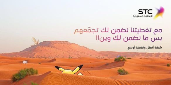 "Saudi Telecom ran this artwork the same day as Zain's ad. The ad says, ""with our network we guarantee you'll be able to catch'em all, but we can't guarantee where!"""