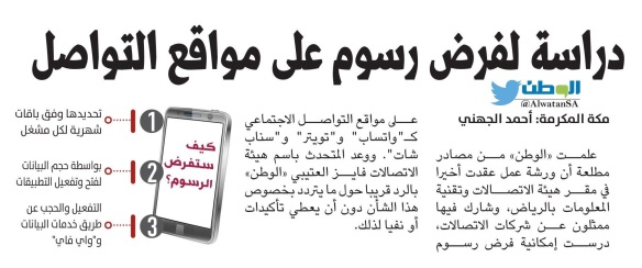 Saudi telco operators have apparently met with the national regulator to discuss levying a social media charge on consumers, according to this piece in Al-Watan